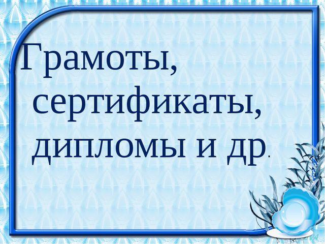 Грамоты, сертификаты, дипломы и др.