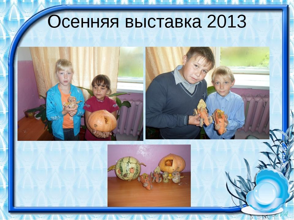 Осенняя выставка 2013