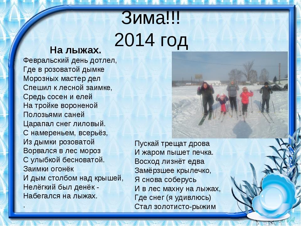 Зима!!! 2014 год На лыжах. Февральский день дотлел, Где в розоватой дымке Мор...