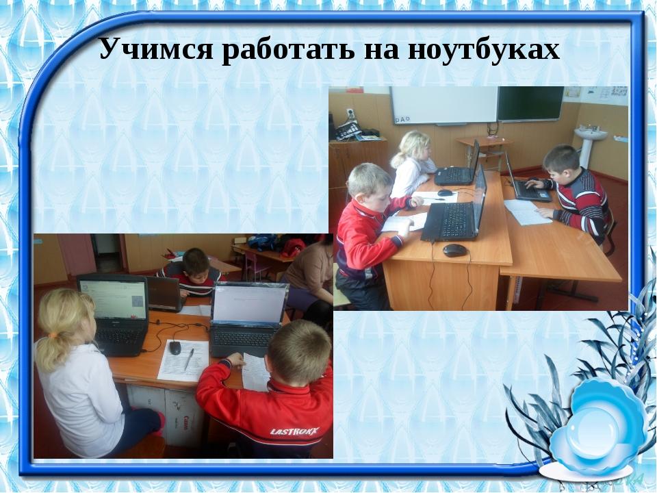 Учимся работать на ноутбуках