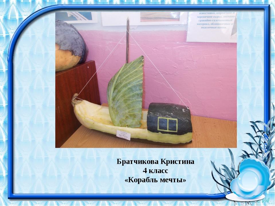 Братчикова Кристина 4 класс «Корабль мечты»