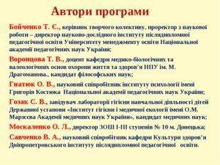 Автори програми Бойченко Т. Є., керівник творчого колективу, проректор з наук