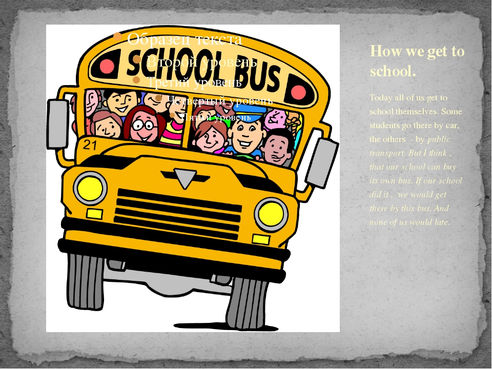 Today all of us get to school themselves. Some students go there by car, the...