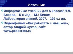 Источник Информатика: Учебник для 5 класса/ Л.Л. Босова. - 5-е изд. - М.: Бин
