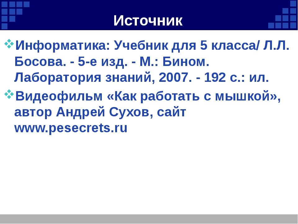 Источник Информатика: Учебник для 5 класса/ Л.Л. Босова. - 5-е изд. - М.: Бин...