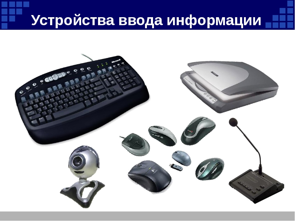 Устройства ввода информации