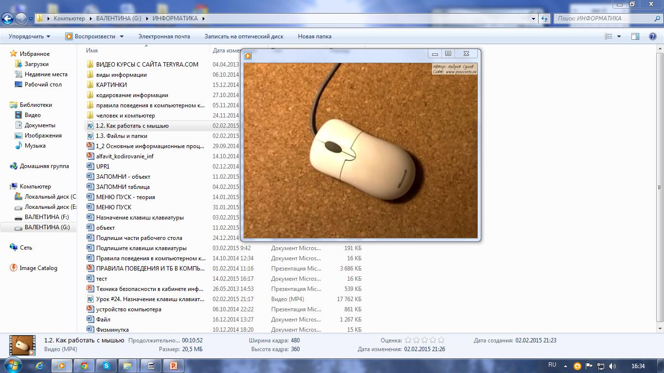 некоторые комп включается от мыши видео можно