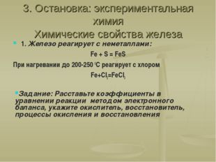 3. Остановка: экспериментальная химия Химические свойства железа 1. Железо ре