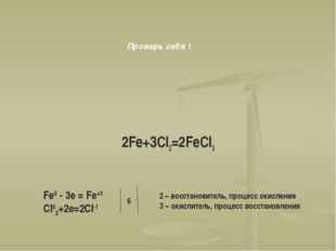 2Fe+3Cl2=2FeCl3 Fe0 - 3e = Fe+3 Cl02+2e=2Cl-1 6 2 – восстановитель, процесс о
