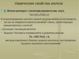 Химические свойства железа 2. Железо реагирует с кислотами.(провести хим. опы