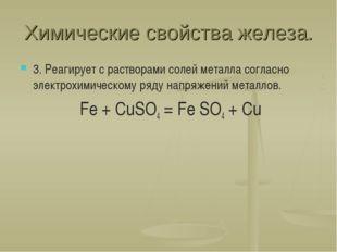 Химические свойства железа. 3. Реагирует с растворами солей металла согласно