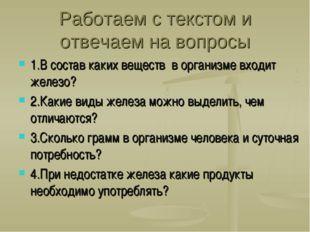 Работаем с текстом и отвечаем на вопросы 1.В состав каких веществ в организме