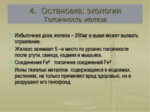 4. Остановка: экология Токсичность железа Избыточная доза железа – 200мг и вы