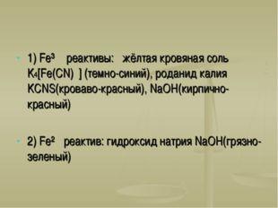 1) Fe³⁺ реактивы: жёлтая кровяная соль K4[Fe(CN)₆] (темно-синий), роданид кал
