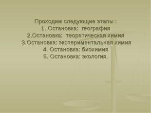 Проходим следующие этапы : 1. Остановка: география 2.Остановка: теоретическая