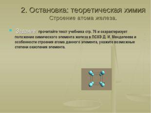 2. Остановка: теоретическая химия Строение атома железа. Задание: прочитайте