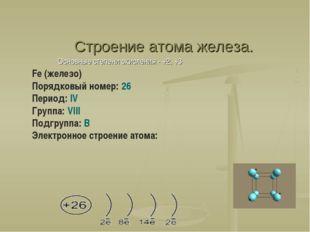 Строение атома железа. Основные степени окисления - +2, +3 Fe (железо) Поряд