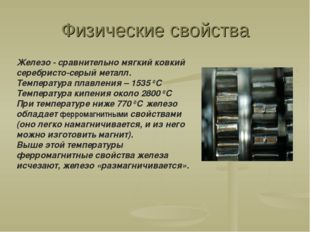 Физические свойства Железо - сравнительно мягкий ковкий серебристо-серый мета