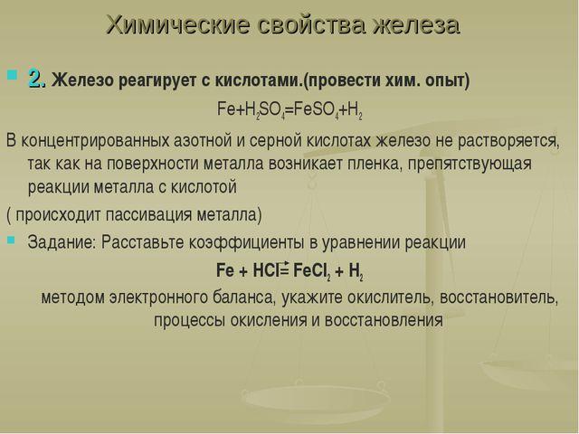 Химические свойства железа 2. Железо реагирует с кислотами.(провести хим. опы...