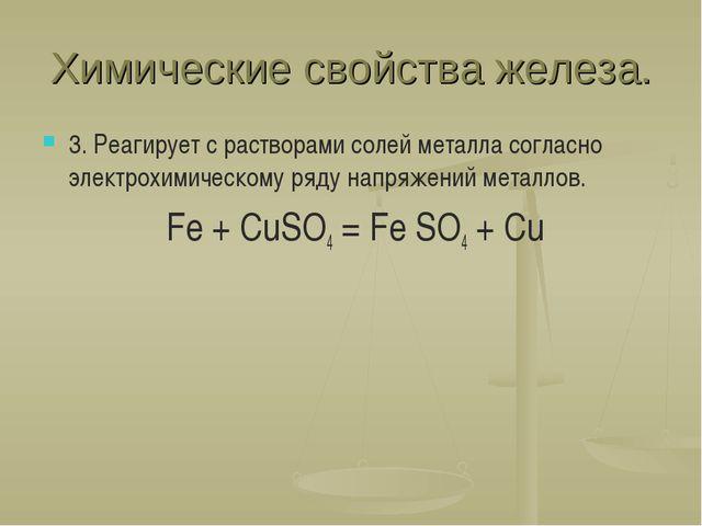 Химические свойства железа. 3. Реагирует с растворами солей металла согласно...