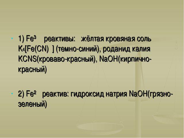 1) Fe³⁺ реактивы: жёлтая кровяная соль K4[Fe(CN)₆] (темно-синий), роданид кал...
