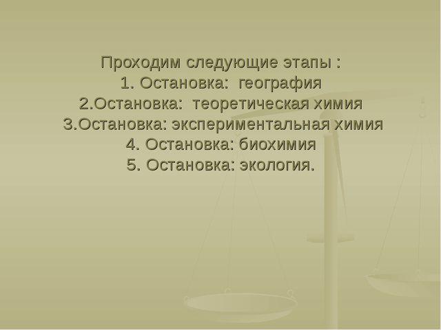 Проходим следующие этапы : 1. Остановка: география 2.Остановка: теоретическая...
