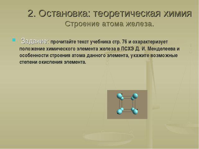 2. Остановка: теоретическая химия Строение атома железа. Задание: прочитайте...