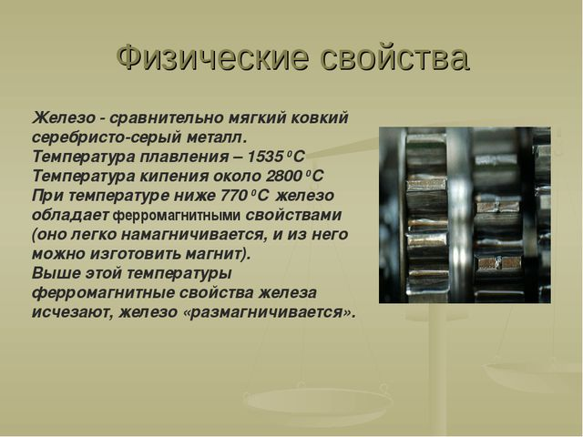 Физические свойства Железо - сравнительно мягкий ковкий серебристо-серый мета...