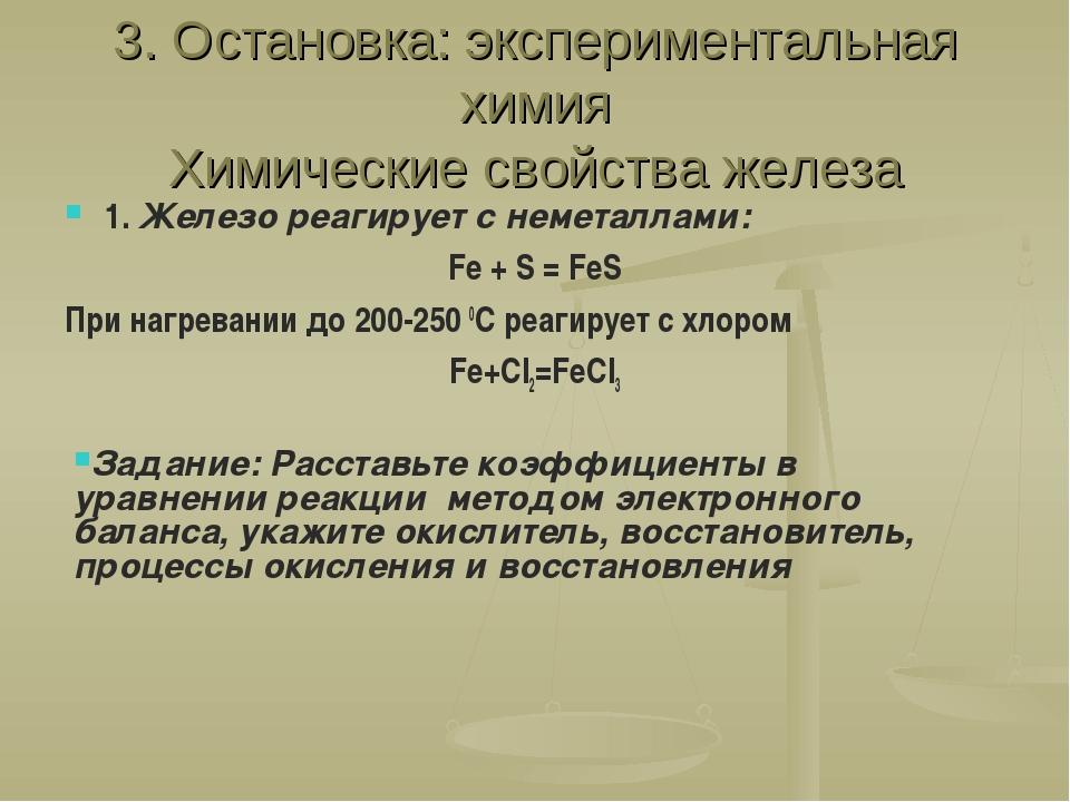 3. Остановка: экспериментальная химия Химические свойства железа 1. Железо ре...