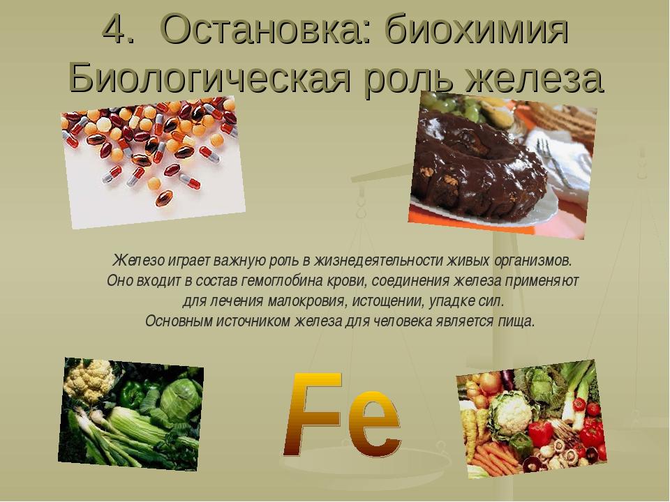 4. Остановка: биохимия Биологическая роль железа Железо играет важную роль в...