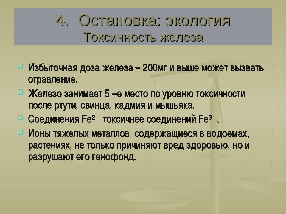 4. Остановка: экология Токсичность железа Избыточная доза железа – 200мг и вы...