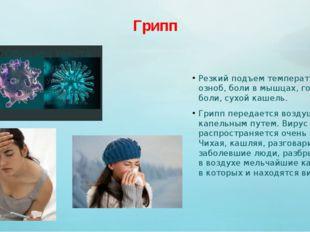 Грипп Резкий подъем температуры, озноб, боли в мышцах, головные боли, сухой к