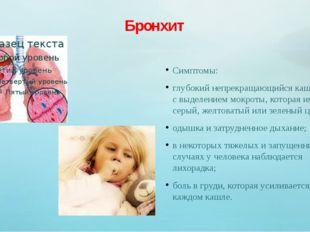 Бронхит Симптомы: глубокий непрекращающийся кашель с выделением мокроты, кото