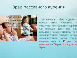 Вред пассивного курения При сгорании табака выделяется два потока дыма. Основ