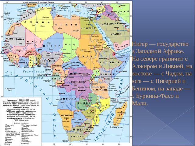 Нигер — государство в Западной Африке. На севере граничит с Алжиром и Ливией,...