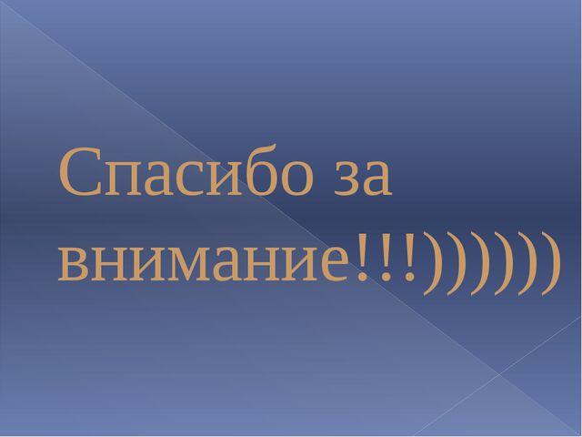 Спасибо за внимание!!!))))))