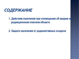 1. Действия населения при оповещении об аварии на радиационном опасном объект