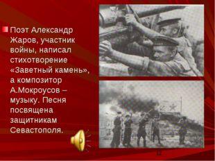 Поэт Александр Жаров, участник войны, написал стихотворение «Заветный камень»