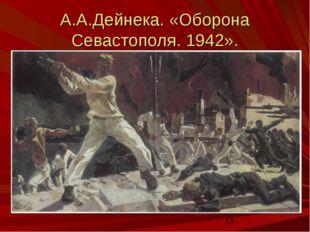 А.А.Дейнека. «Оборона Севастополя. 1942».