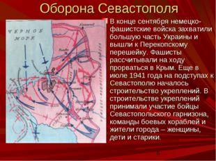 Оборона Севастополя В конце сентября немецко-фашистские войска захватили боль