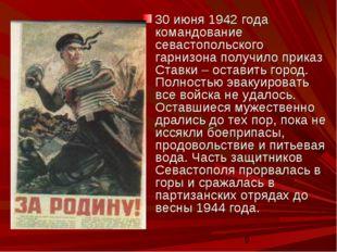 30 июня 1942 года командование севастопольского гарнизона получило приказ Ста