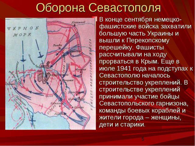 Оборона Севастополя В конце сентября немецко-фашистские войска захватили боль...