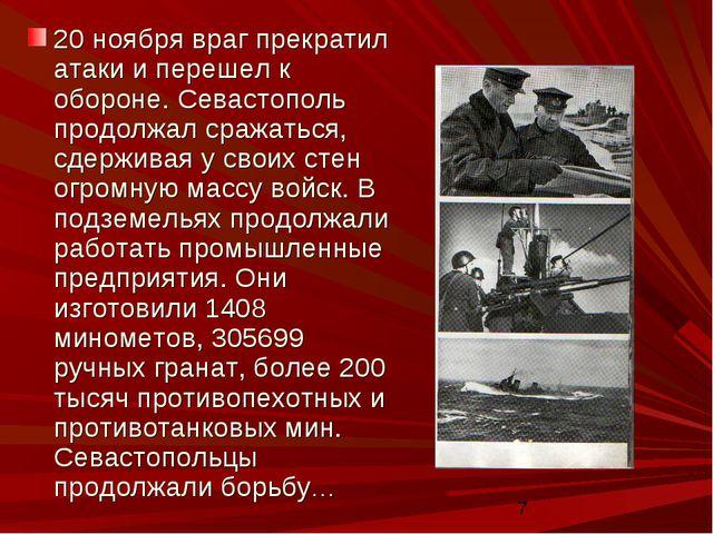 20 ноября враг прекратил атаки и перешел к обороне. Севастополь продолжал сра...