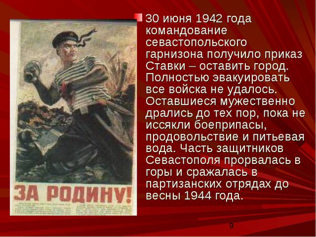 30 июня 1942 года командование севастопольского гарнизона получило приказ Ста...