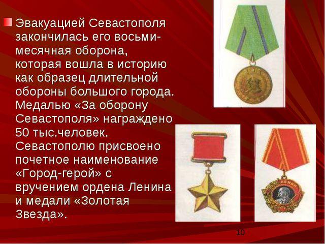 Эвакуацией Севастополя закончилась его восьми-месячная оборона, которая вошла...