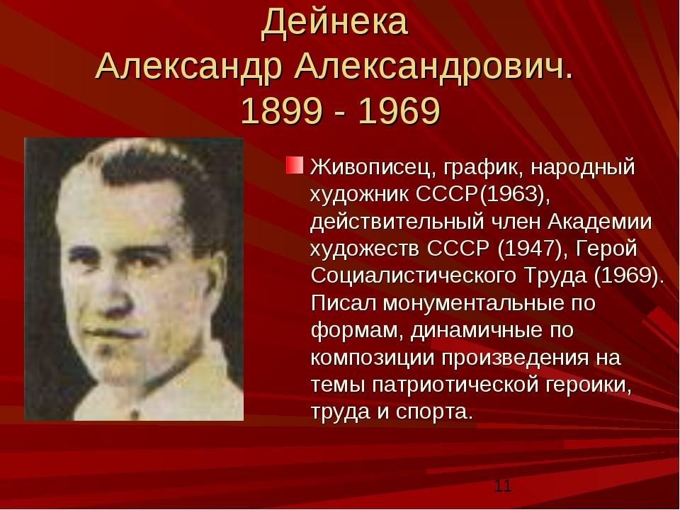 Дейнека Александр Александрович. 1899 - 1969 Живописец, график, народный худо...