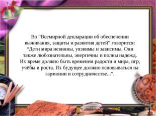 """Во """"Всемирной декларации об обеспечении выживания, защиты и развития детей"""" г"""
