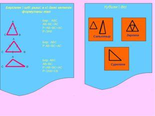 Берілген үшбұрышқа сәйкес келетін формуланы тап А В С А В С А В С Бер : АВС А