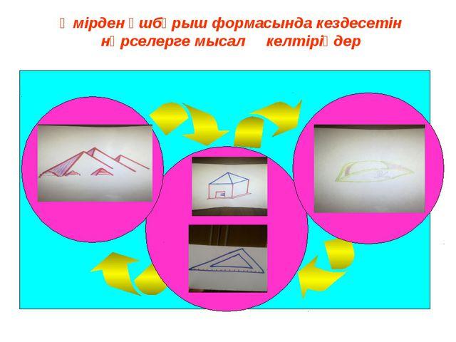 Өмірден үшбұрыш формасында кездесетін нәрселерге мысал келтіріңдер