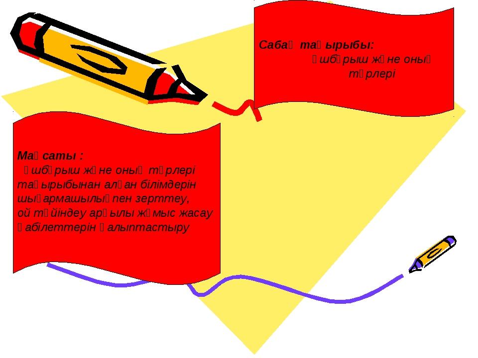 Сабақ тақырыбы: Үшбұрыш және оның түрлері Мақсаты : Үшбұрыш және оның түрлері...
